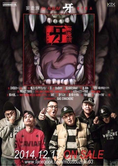 妄走族 5th ALBUM『牙』 | SIMON...