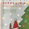 キラキラキッズクリスマスコンサート♪の画像