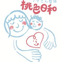 ママさん整体桃色日和の営業カレンダーの記事に添付されている画像