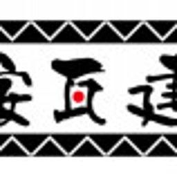 廣安瓦建材 ロゴ