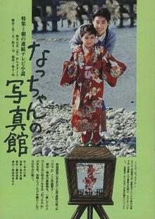 mizusumashi-tei みずすまし亭通信星野知子のなっちゃんの写真館コメント