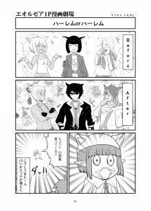 FF14-2漫画04