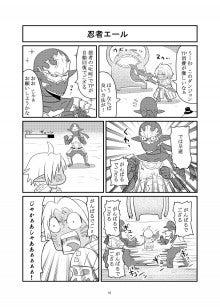 FF14-2漫画10