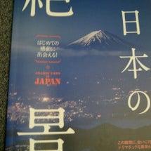 本日発売『日本の絶景…