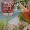 タイ料理ランチを食べてミキモトのツリーを見ようツアーの画像