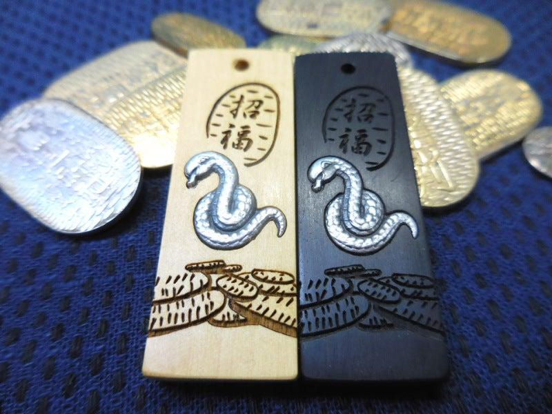 純銀製象嵌木札へび