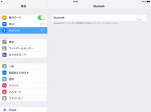 設定 - Bluetooth
