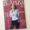 妊婦さんも安心ごはん 【BiAnza】冬レシピをご紹介♪の画像