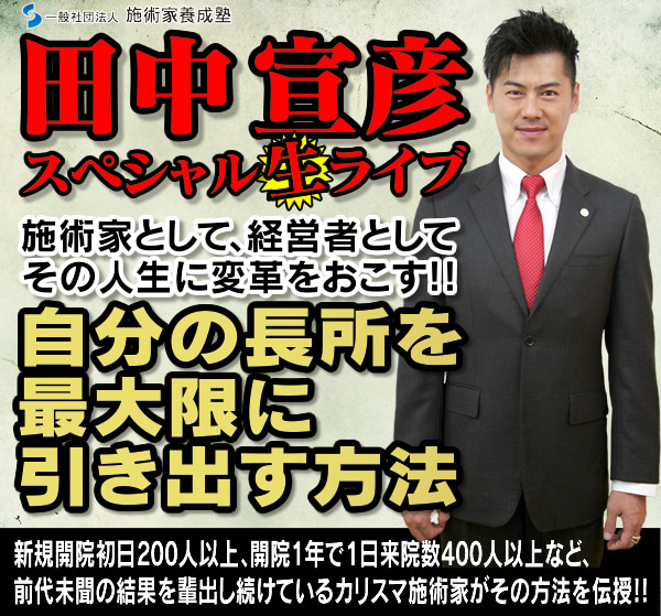 田中宣彦スペシャルライブ