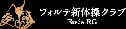 フォルテ新体操クラブ-Forte RG-