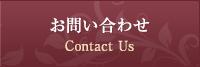 お問い合わせ,Contact Us