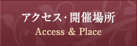 アクセス・開催場所,Access & Place