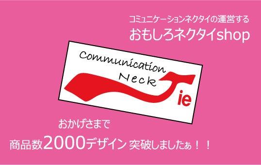 2000デザイン突破
