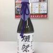 獺祭 日本酒・焼酎・…