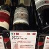 シチリア島 赤ワインの画像