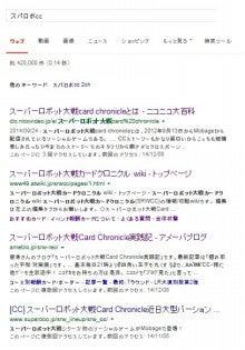大戦 x ロボット wiki スーパー 攻略