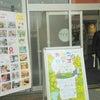 小美玉市小川文化センター〈アピオス〉にて☆の画像