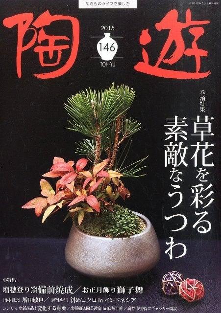 琳葉盆栽 表紙 陶遊