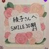 勇気づけの子育て講座SMILE30期最終回の画像