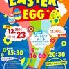 発表会!! 「Eater Egg 」の画像
