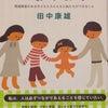 2015.2.22 研修会❤「育てにくい子」を理解し寄り添うために❤の画像