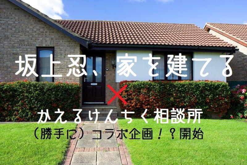 坂上忍の家