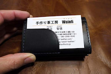 名刺入れボックス小銭入れ中津川市K様1412-3