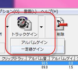 mp3-gain_11