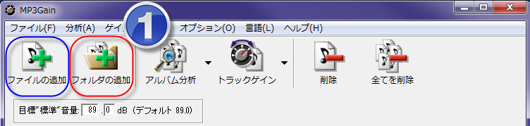mp3-gain_08