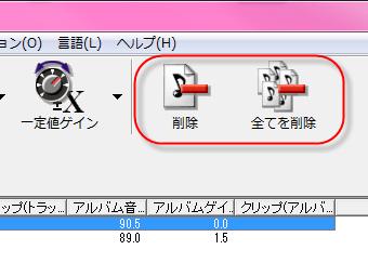 mp3-gain_14