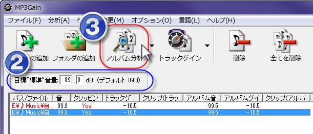 mp3-gain_10