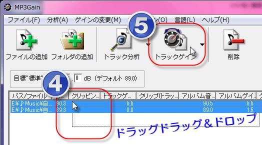mp3-gain_12