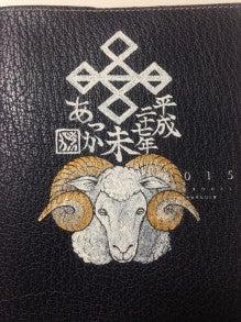 ひつじ柄の手帳