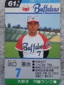 1407淡口憲治(1986Takara) | Nao...