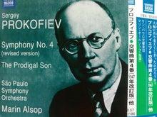 プロコフィエフ/交響曲第4番CD