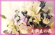 お供えの花 販売