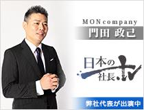 東京の社長.tv MON株式会社 代表取締役 門田政己