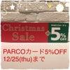 名古屋PARCO店♡明日がラストチャンスの画像