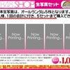 AKB48全国ツアー2014 山形公演グッズ販売のお知らせの画像