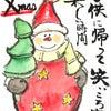 あなたに、メリークリスマス(2)・・・No.514の画像