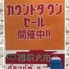 名古屋PARCO店☆カウントダウンセールの画像