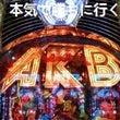 ぱちんこakb48バ…