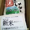 お米15kg☆彡の画像