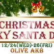 オリーブでクリスマス