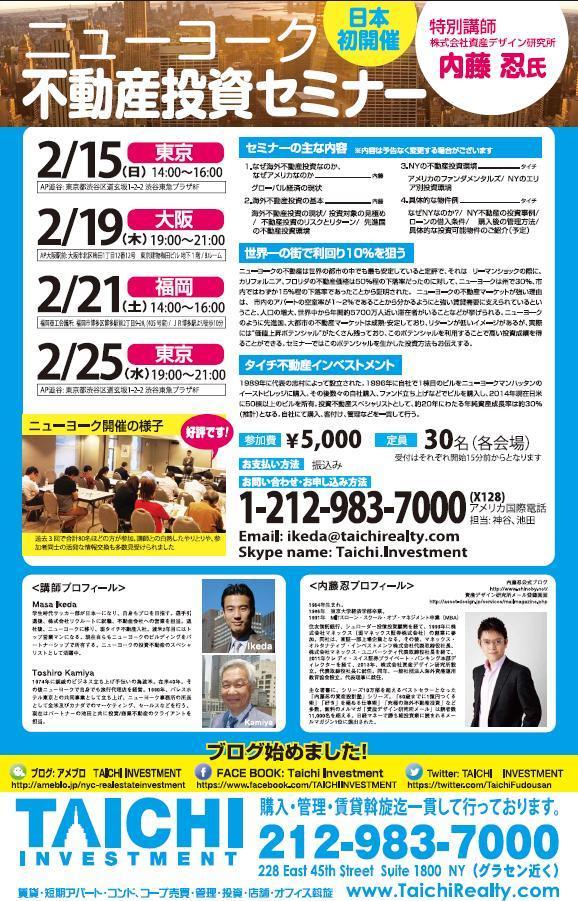 日本セミナー告知