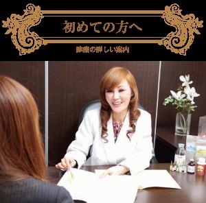 にしやま由美東京銀座クリニック_診療の詳しい案内