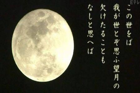 この世をばわが世とぞ思ふ望月の欠けたることもなしと思へば