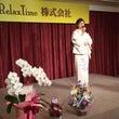 RelaxTime株…