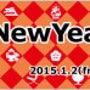 さらば2014!!今…