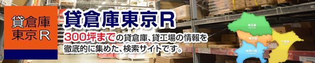 貸倉庫東京R